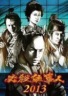 Hissatsu Shigotonin 2013  (Blu-ray)(Japan Version)