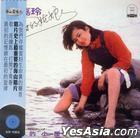 Tian Tian De Gu Niang (Hai Shan Reissue Version)