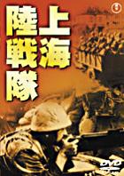 Shanghai Rikusentai (Japan Version)