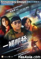 Touch and Go (1991) (Blu-ray) (Hong Kong Version)