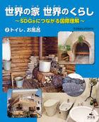 sekai no ie sekai no kurashi 2 2 esudei ji zu ni tsunagaru kokusai rikai SDGS ni tsunagaru kokusai rikai toire ofuro