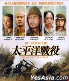 第二次世界大戰: 太平洋戰役 (VCD) (中英文字幕) (香港版)