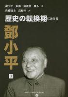歴史の転換期における【トウ】小平 下