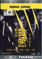 殺破狼.貪狼 (2017) (DVD) (馬來西亞版)