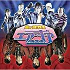 Musical Air Gear (Japan Version)