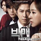 Big Man OST (KBS TV Drama)