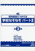 kounai housou de tsukaeru gatsukou nazonazo 2 zen 3