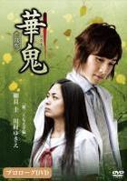 Movie 'Hanaoni' Prologue DVD - Reiji x Moegi Hen (Making) (DVD) (Japan Version)