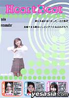 Heart Beat (DVD) (Vol.2) (Japan Version)
