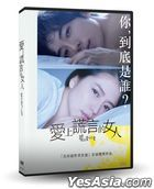 The Lies She Loved (2018) (DVD) (Taiwan Version)