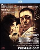 Life Without Principle (2011) (Blu-ray) (Hong Kong Version)