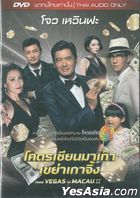 From Vegas To Macau II (2015) (DVD) (Thailand Version)