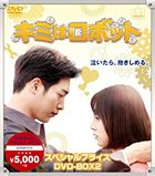 Are You Human Too (DVD) (Box 2) (Special Price Edition) (Japan Version)