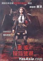 東京殘酷警察 (DVD) (中英文字幕) (台灣版)