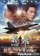 Dream Flight (2014) (DVD) (English Subtitled) (Taiwan Version)