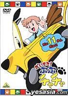 Daisuki! Bubu Chacha (DVD) (Vol.11) (日本版)