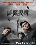 驱魔使者 (2019) (DVD) (香港版)