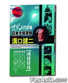 Japanese Director - Mizoguchi Kenji (14-Movies Collection) (DVD) (Taiwan Version)