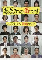 Anata no Ban Desu Official Book
