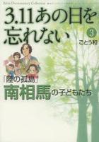 san ichiichi ano hi o wasurenai 3 3 akita dokiyumentari  korekushiyon AKITA DOCUMENTARY COLLECTION riku no kotou minamisouma no kodomotachi