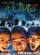 Bio-Zombie (1998) (DVD) (2021 Reprint) (Hong Kong Version)