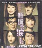 The Allure of Tears (2011) (VCD) (Hong Kong Version)