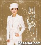 Feng Sheng Sui Yue (2CD + DVD)
