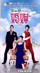 The Next Station (DVD) (Ep. 1-35) (End) (China Version)