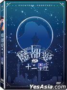 魔都愛之十二星座 (2014) (DVD) (台灣版)