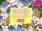 Korean Language 2021 Calendar