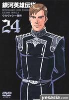 銀河英雄傳說 Vol. 24 (日本版)