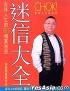 Li Ju Ming Mi Xin Da Quan ( Shu Shu Xi Lie )