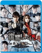 Get My Revenge! (Blu-ray) (Special Priced Edition)  (Japan Version)