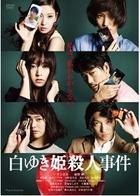 白雪姬殺人事件 (2014) (DVD) (普通版)(日本版)