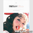Chuu Single Album - Chuu (Reissue)
