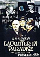 Laughter In Paradise (DVD) (China Version)