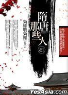 Sui Tang Na Xie Ren(1) Xiao Xiong Zhan Xiao Xiong