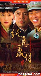 Chun Zhen Sui Yue (H-DVD) (End) (China Version)