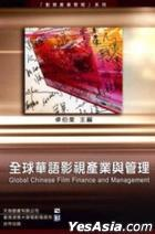 全球華語影視產業與管理