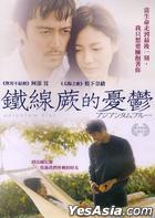 Adiantum Blue (DVD) (Taiwan Version)