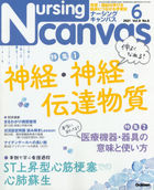 Nursing Canvas 06849-06 2021