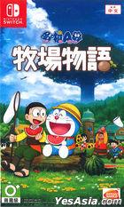 Doraemon: Nobita no Bokujou Monogatari (Asian Chinese Version)