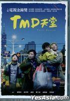 Their Heaven (2017) (DVD) (Taiwan Version)