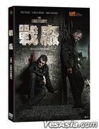 The Factory (2018) (DVD) (Taiwan Version)