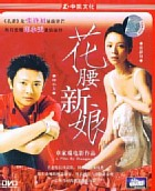 A Bride From Shangri-La (DVD) (China Version)