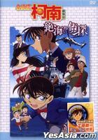 Detective Conan: Private Eye In The Distant Sea (DVD) (Hong Kong Version)