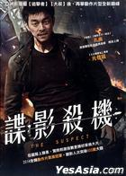 The Suspect (2013) (DVD) (Taiwan Version)