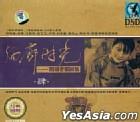 Jiu Lang Shi Guang - Guo Yu Lao Ge Hui Fang 4 DSD (China Version)