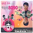 Baek Seung Tae - 8090 Cafe