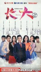 Grow Up (H-DVD) (End) (China Version)